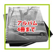 シンプルパック<アルバムスキャン4冊分>