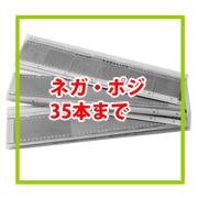 シンプルパック<ネガフィルムスキャン40本まで>