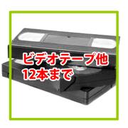 シンプルパック<ビデオダビング12本まで>